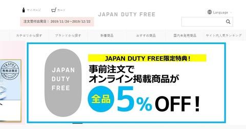 成田免税品1