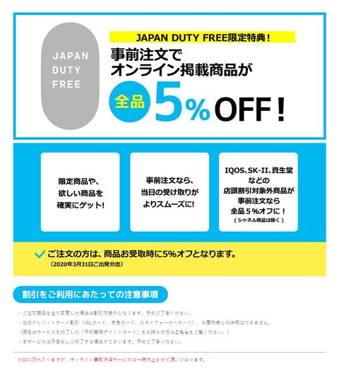 成田免税品00