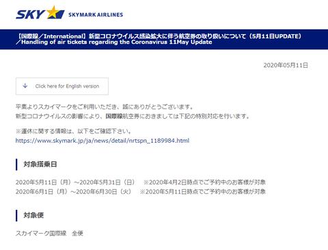 スカイマーク航空券取消