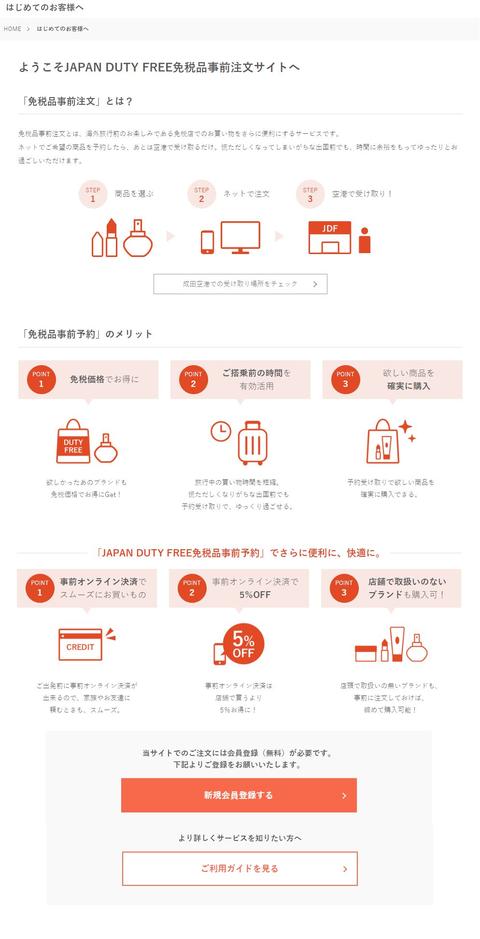成田免税新規00