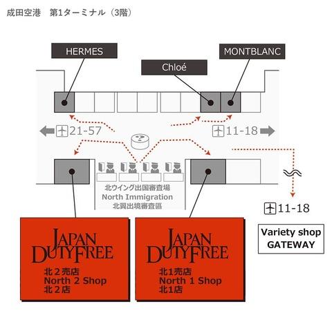 成田免税品5