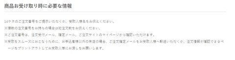 成田免税受取