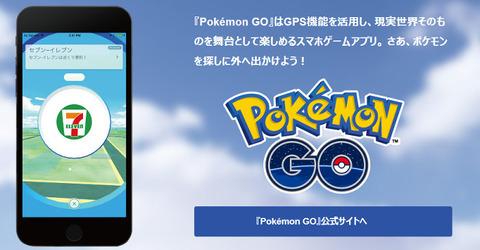 pokemon-go-paypay-seven-eleven-sp-weekend-jyunbi-2