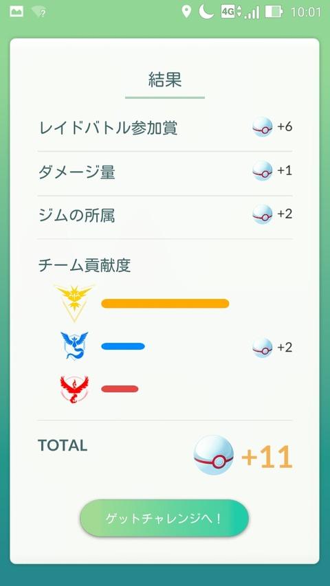 ポケモンGO【朗報】  レイドバトル参加賞が6個になってる