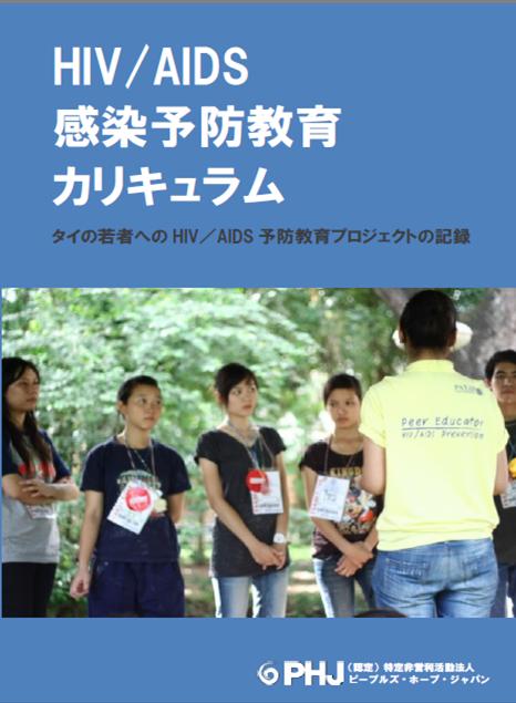 HIV冊子表紙画像