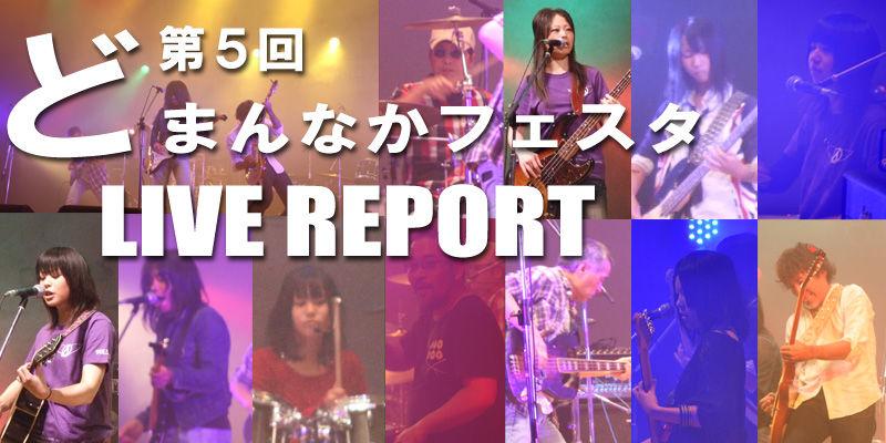 第5回どまんなかフェスタ・ライブレポート!