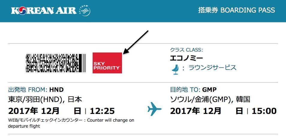 韓国 航空 券