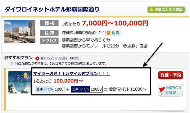 イージー ホテル jal JALイージーホテル 基本マイル2倍キャンペーン