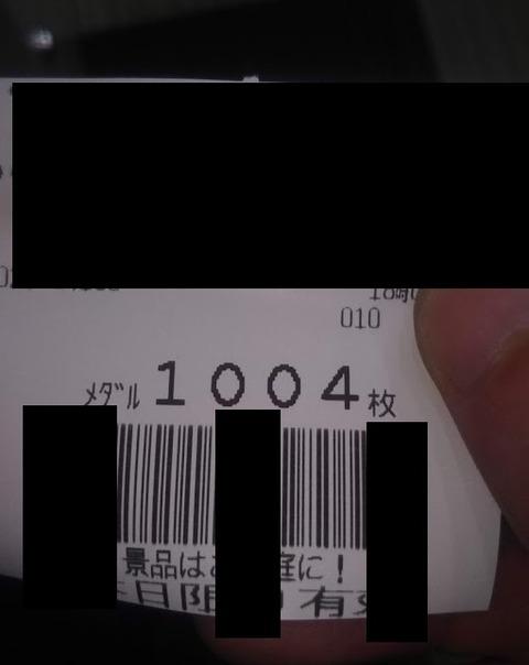 1025-3