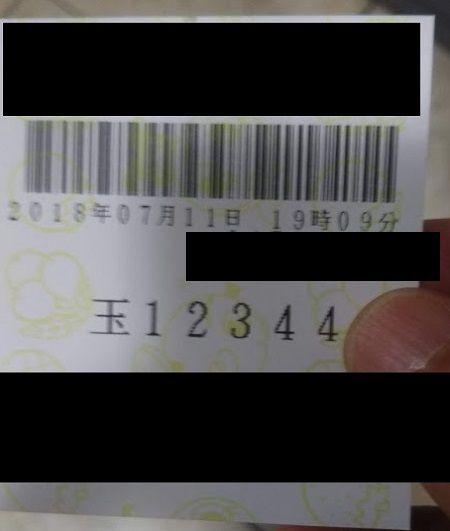 0712-1