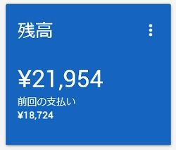 1130報酬