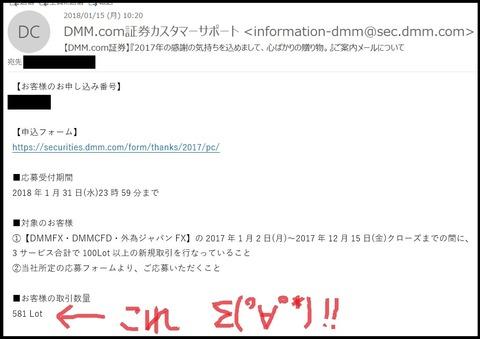 0117DMM-FX