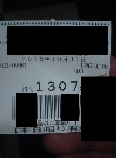 1101-1
