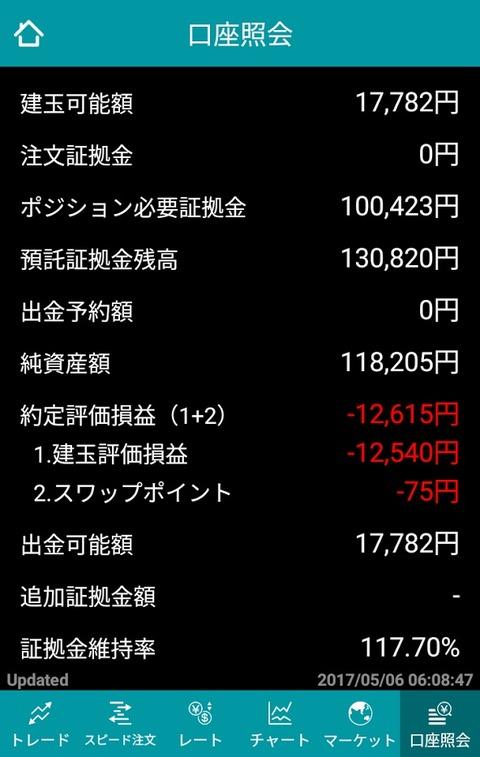 clip_now_20170506_060855