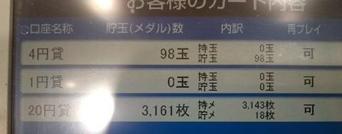 1107貯玉