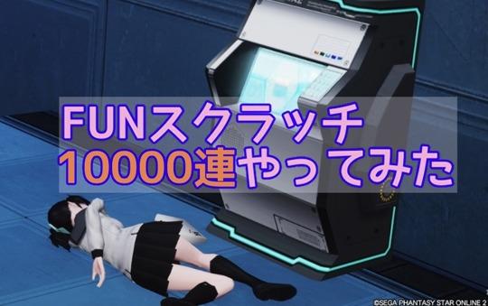 10000連