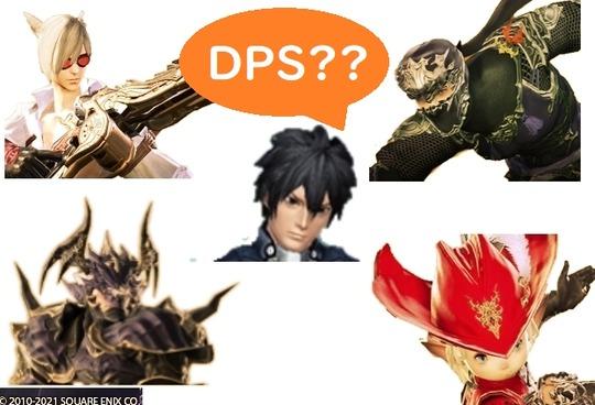DPS分かってなかった