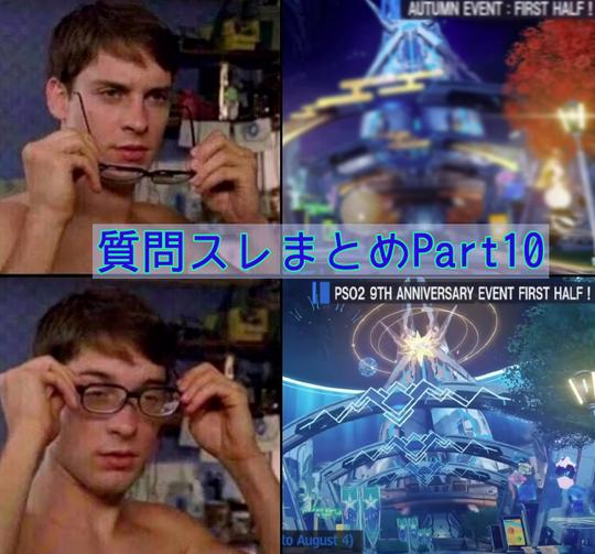 質問スレまとめ10