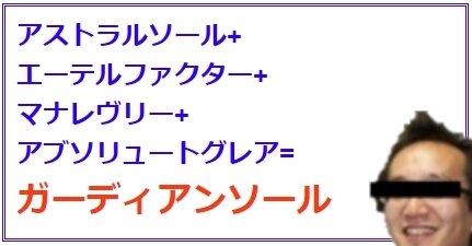 ガーディアンソール酒井P