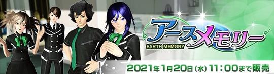earthmemory