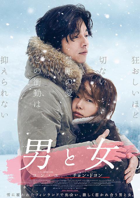 韓国映画「男と女」