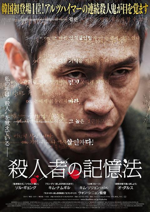 韓国映画「殺人者の記憶法」
