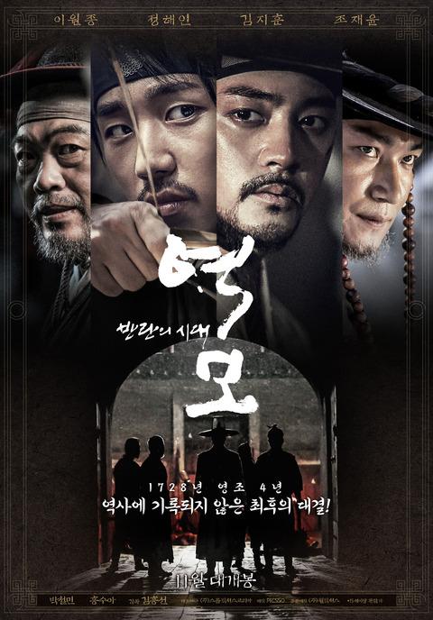 韓国映画「逆謀~反乱の時代~」