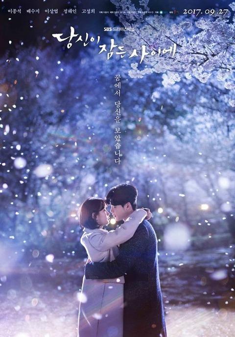 韓国ドラマ「あなたが眠っている間に」