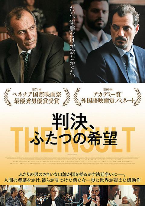 映画「判決、ふたつの希望」