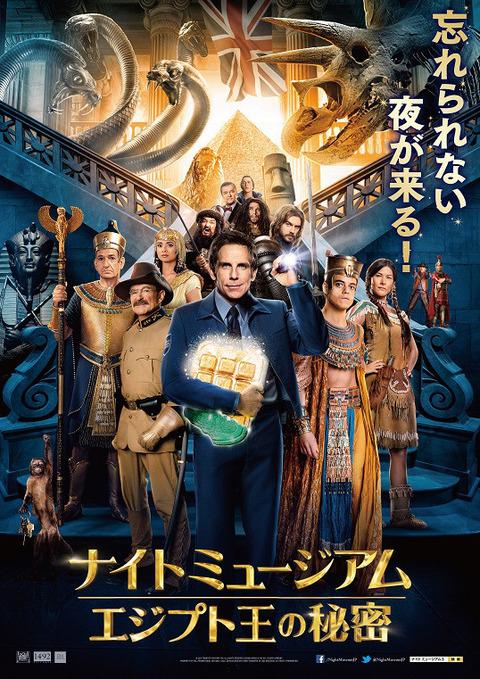 映画「ナイトミュージアム/エジプト王の秘密」