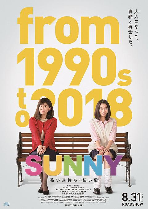 日本映画「SUNNY 強い気持ち・強い愛」