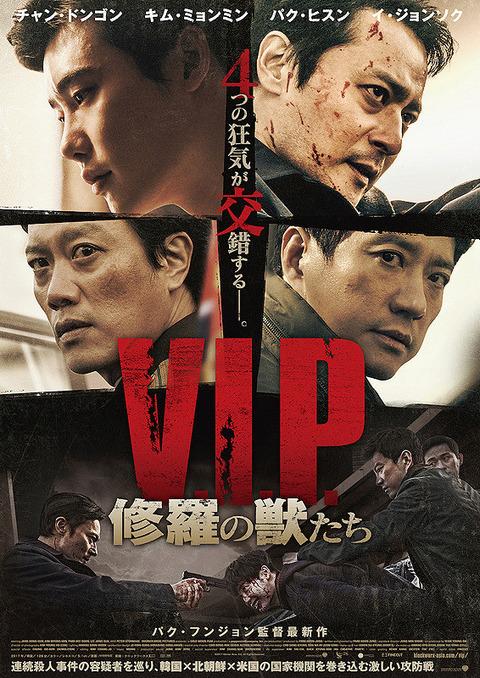 韓国映画「V.I.P.修羅の獣たち」
