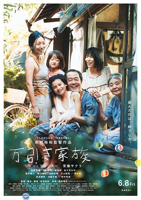 映画「万引き家族」
