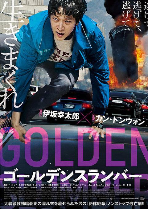 韓国映画「ゴールデンスランバー」