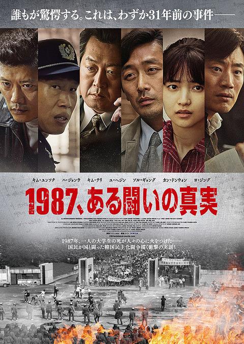 韓国映画「1987、ある闘いの真実」