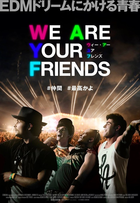 we are your friends2