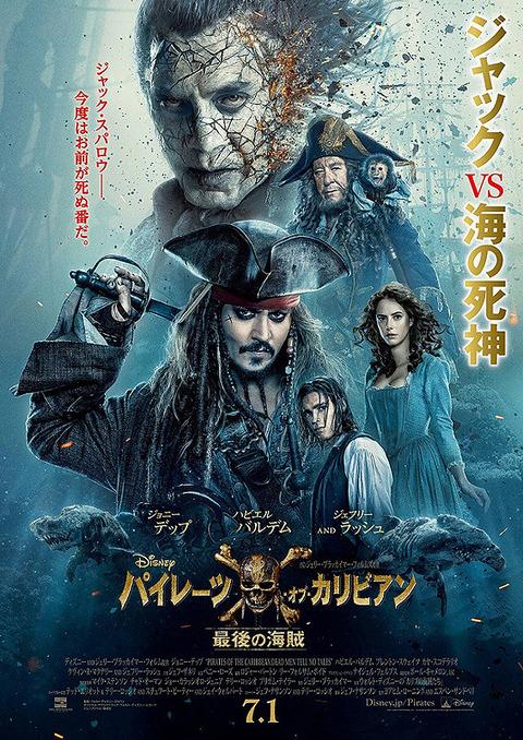 映画「パイレーツ・オブ・カリビアン/最後の海賊」