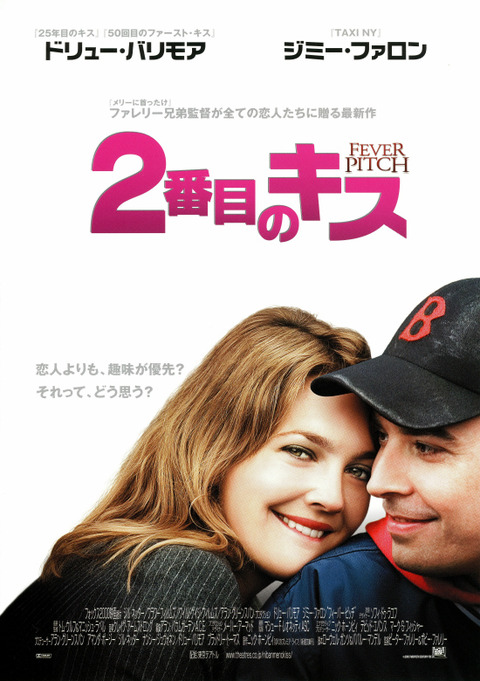 2番めのキス