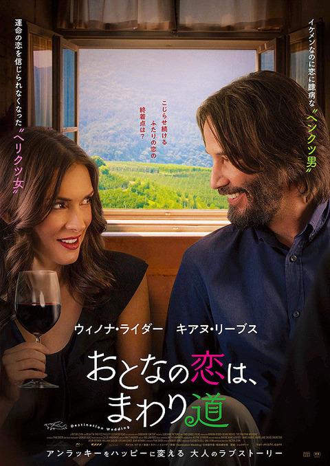 映画「おとなの恋は、まわり道」