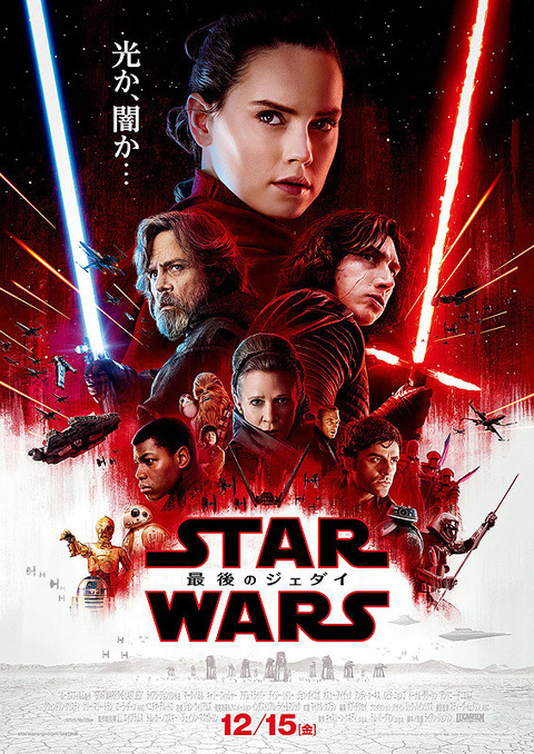 映画「スター・ウォーズ/最後のジェダイ」