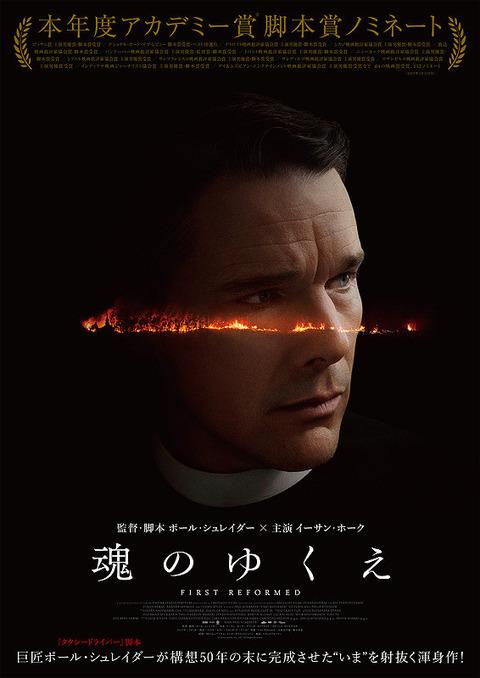 映画「魂のゆくえ」