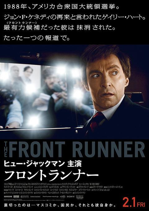 映画「フロントランナー」