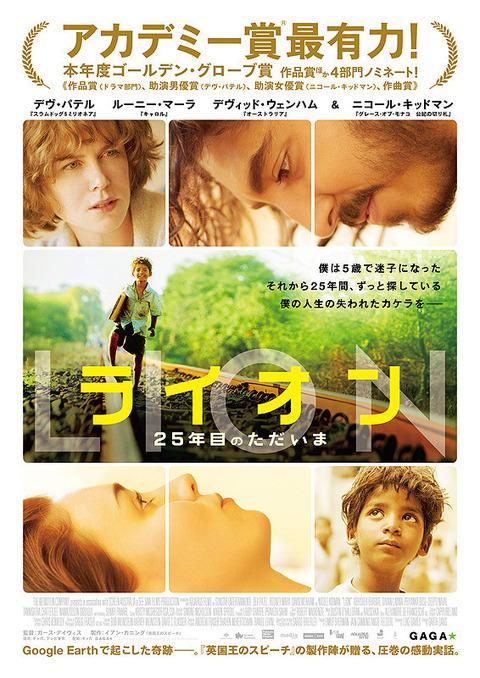 映画「LION/ライオン25年目のただいま」
