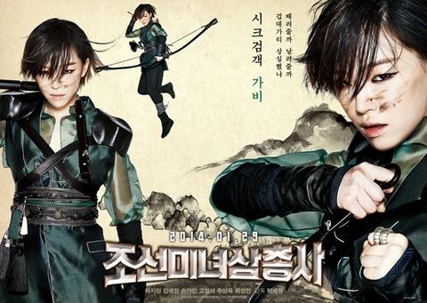朝鮮美女三銃士5