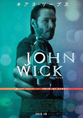 ジョン・ウィック1