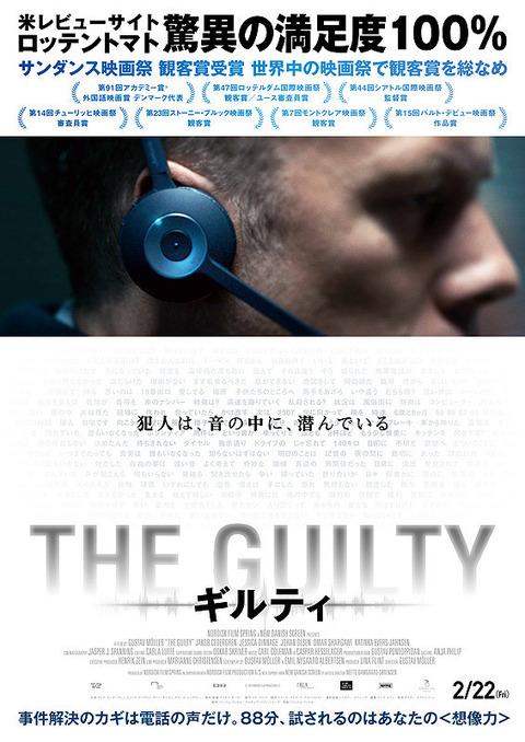 theguiltyギルティ