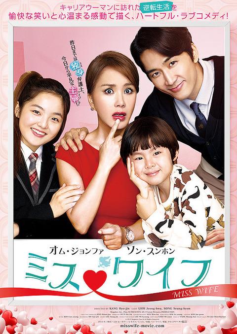 韓国映画「ミス・ワイフ」