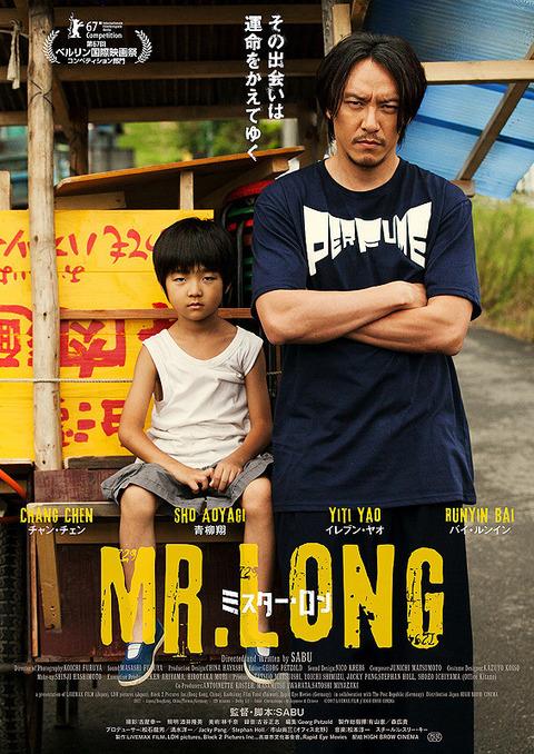 映画「Mr.Longミスター・ロン」