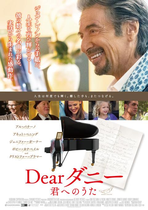 Dearダニー君へのうた