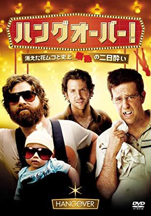 映画「ハングオーバー!」